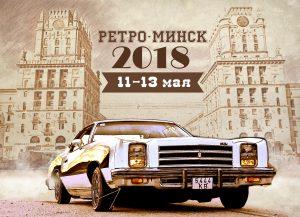 «Ретро-Минск® 2018»